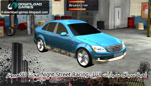 لعبة سباق السيارات Night Street Racing