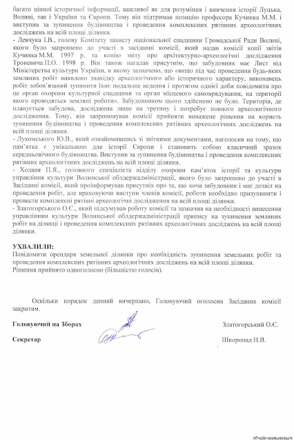 Протокол засідання комісії
