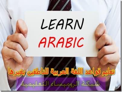 تعليم العربية للناطقين بغيرها (1)
