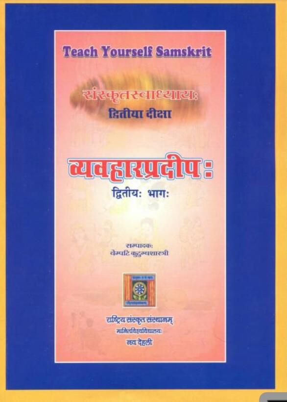 VyavaharaPradeepah sanskritaswadhyayah Part 2.