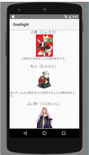 玩角色扮演App ワンナイト人狼~一晩の奇跡~免費 APP試玩