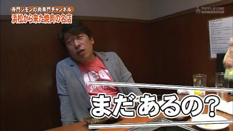寺門ジモンの肉専門チャンネル #31 「大貫」-0861.jpg