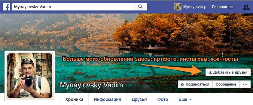 Добавить в друзья в Facebook
