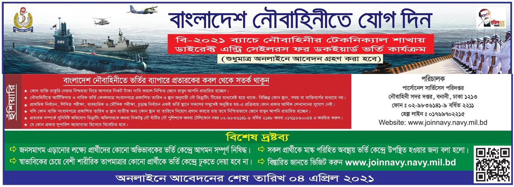 Bangladesh navy Circular 2021 - বাংলাদেশ নৌবাহিনী নিয়োগ ২০২১ সার্কুলার - বাংলাদেশ নৌবাহিনী সৈনিক পদে নিয়োগ ২০২১
