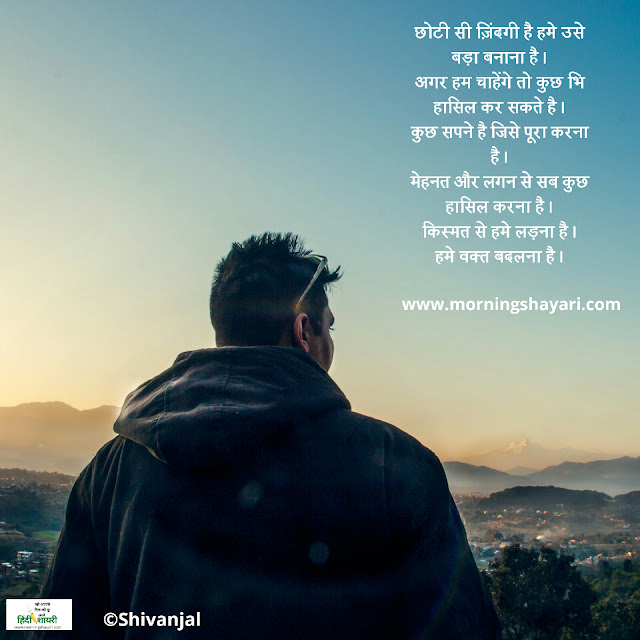 Motivation Shayari, Prerna Shayari, Inspirational Shayari