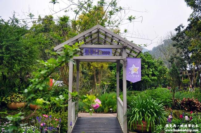 薰衣草森林王媽媽的香草花園