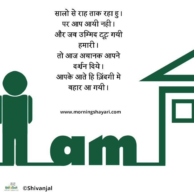 स्वागत है दोस्त शायरी हिंदी में Welcome friend Shayari in Hindi