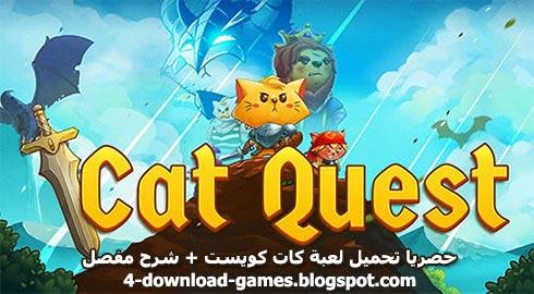 لعبة كات كويست Cat Quest