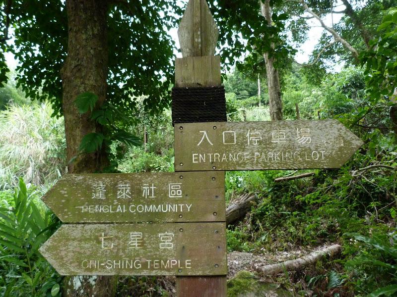 TAIWAN.Dans la région de Miaoli - P1080383.JPG