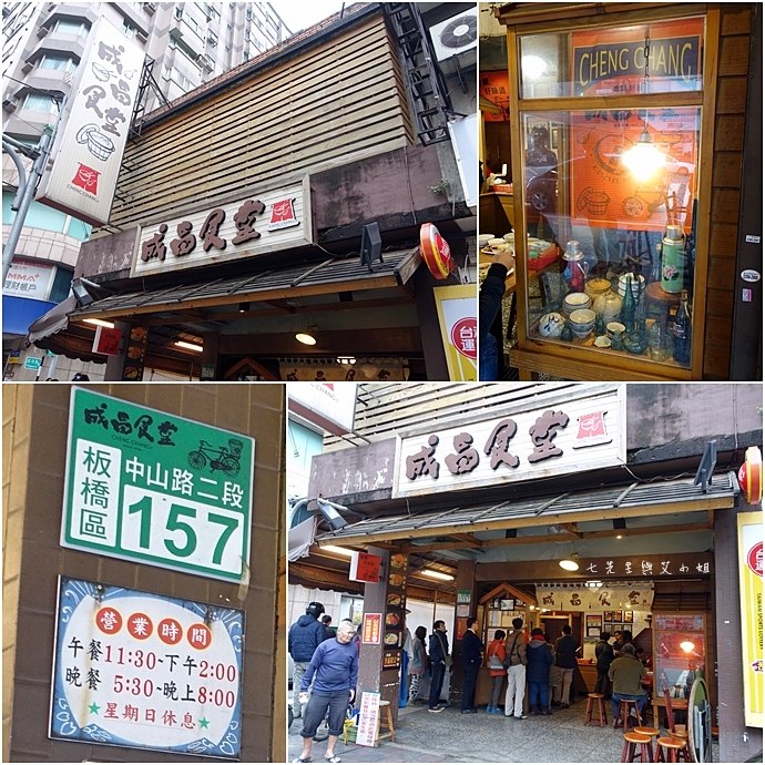1 板橋古早味美食成昌食堂