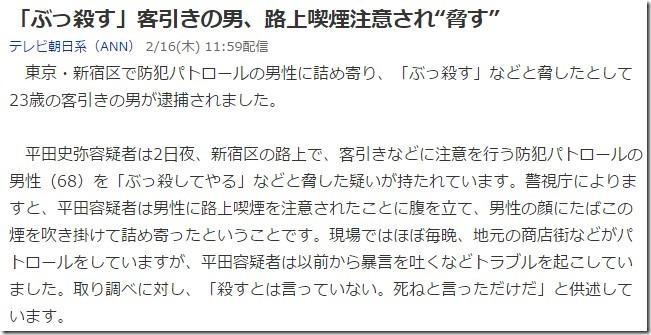 平田史弥容疑者(23)2017.02.16ann1159-2