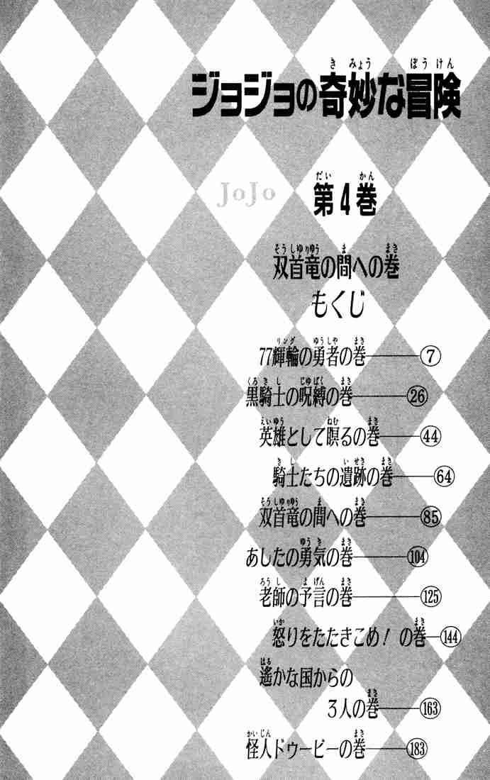 JoJo no Kimyou na Bouken Chap 28 - Truyen.Chap.VN