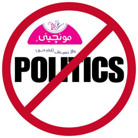 حملة مقاطعة منتجات مونجيني الشيعية Politics