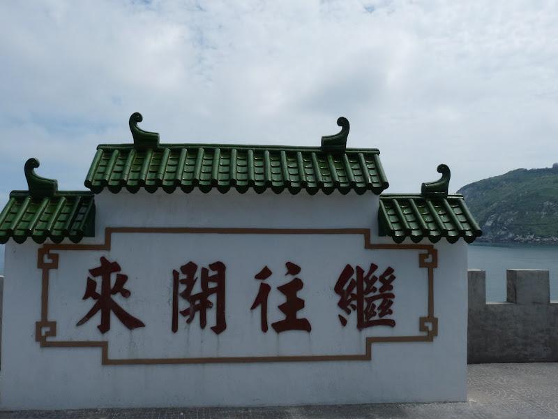 TAIWAN .Les Iles MATSU - P1280693.JPG