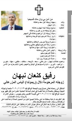 وفاة والد الاعلامية اللبنانية لارا نبهان  مذيعة قناة الحدث