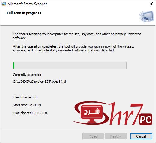 برنامج Microsoft Safety Scanner