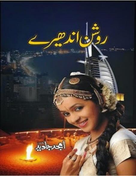 Roshan Andheray Complete Urdu Novel is writen by Amjad Javed Social Romantic story, famouse Urdu Novel Online Reading at Urdu Novel Collection. Amjad Javed is an established writer and writing regularly. The novel Roshan Andheray Complete Urdu Novel also