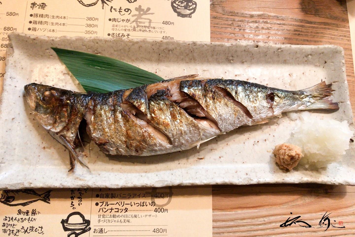焼き魚:生にしん 山わさび付