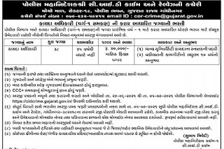 Law Officer Recruitment 2021
