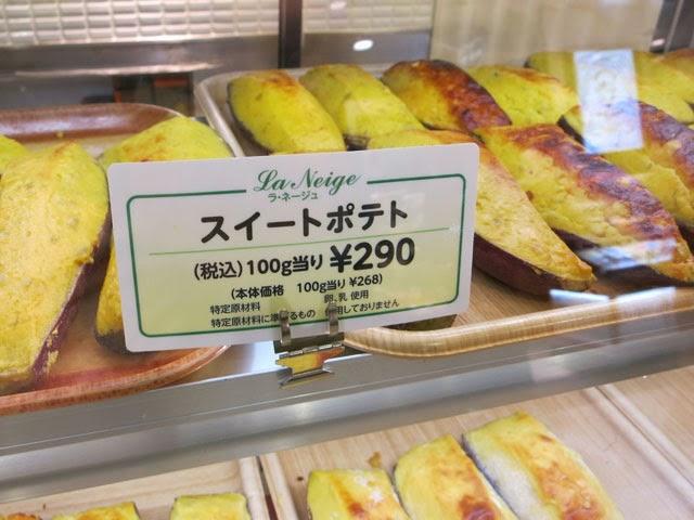 値札はナント「100グラム290円!」