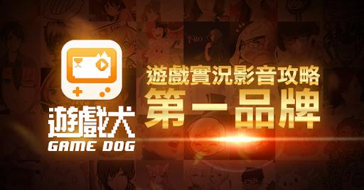 遊戲犬 - 遊戲實況影音攻略第一品牌