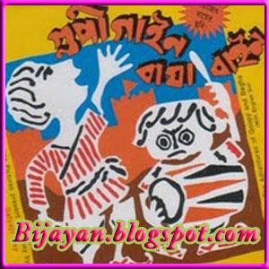Gupi gayen bagha bayen movie free download