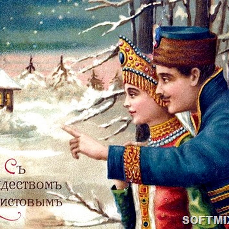 Рождественские открытки царской России