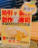 独楽寿司 地引 創作寿司