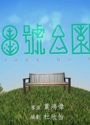 Park No. 8 Taiwan Drama