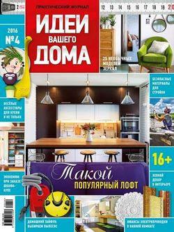 Читать онлайн журнал<br>Идеи вашего дома(№4 Апрель 2016)<br>или скачать журнал бесплатно