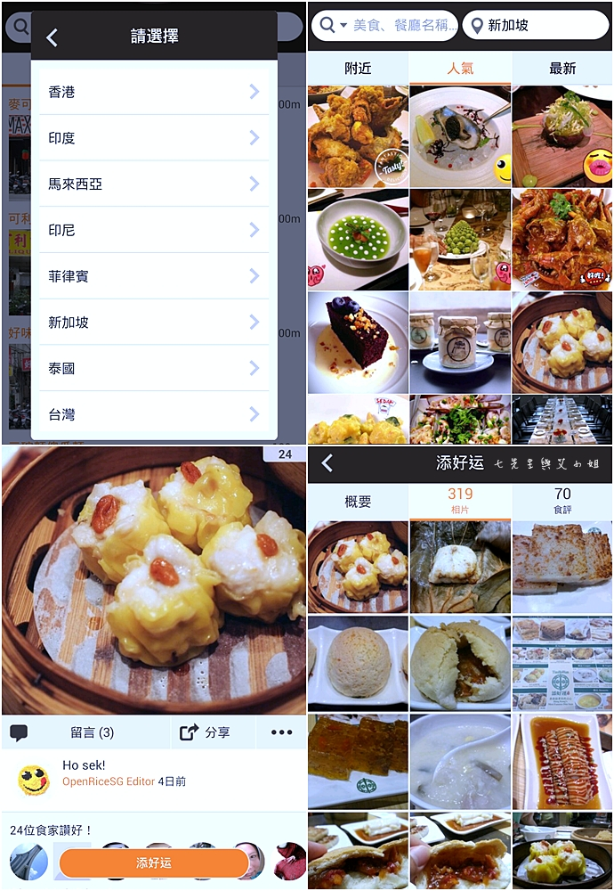 13 OpenSnap 開飯相簿