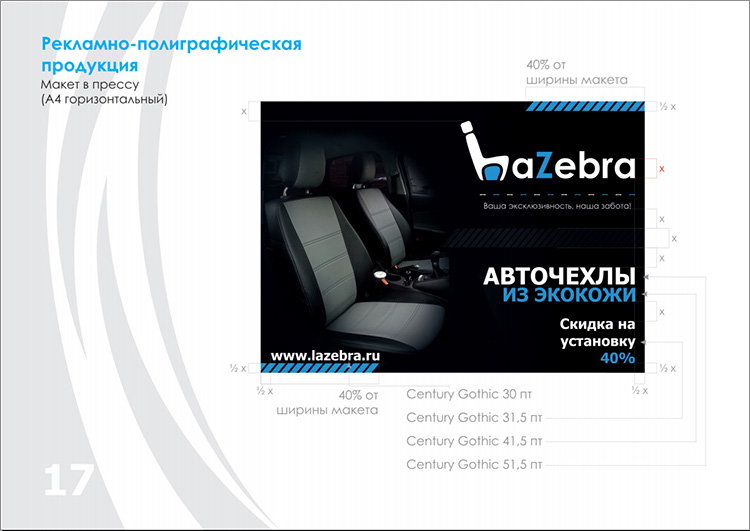 branding_lazebra (4).jpg