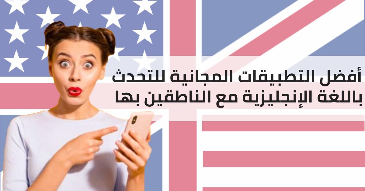 أفضل التطبيقات المجانية للتحدث باللغة الإنجليزية مع الناطقين بها