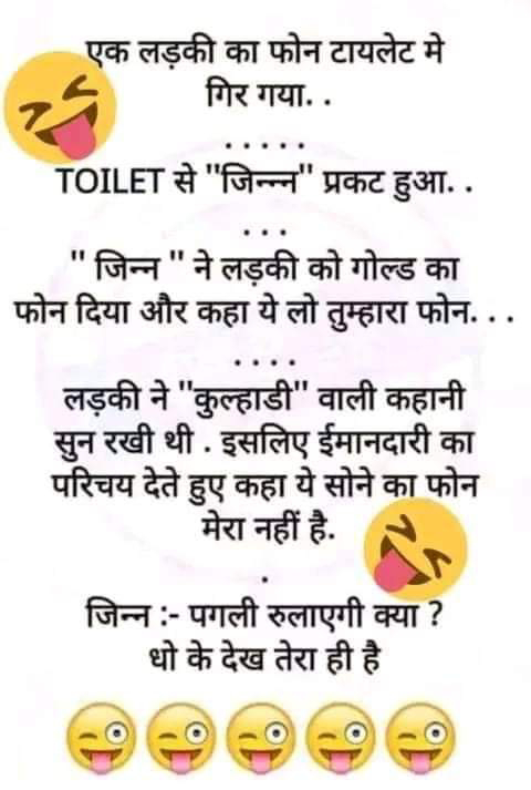 Hindi Jokes, Hindi funny jokes