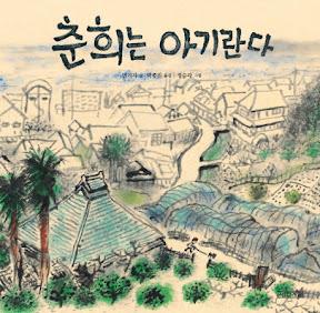 평화그림책 - 춘희는 아기란다