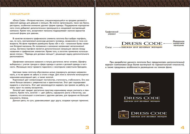 branding_dresscode (4).jpg