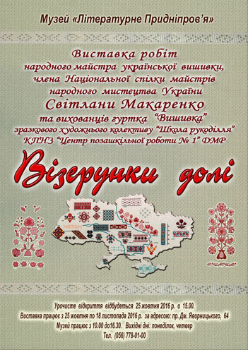 Афиша-Макаренко-2016.jpg