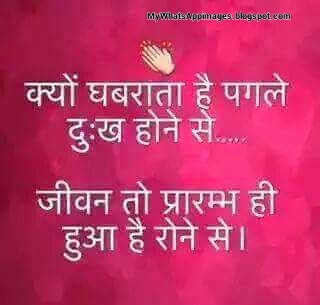 Images Of Emotional Quotes In Hindi Best Hd Wallpaper