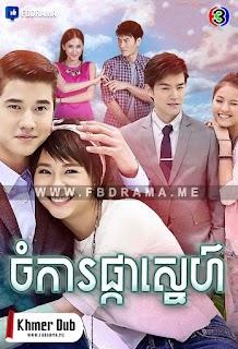 Chom Kar Phka Sneh [EP.14End]