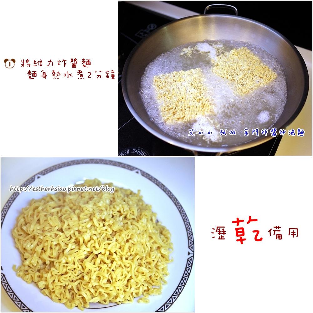 8 熱水煮2分鐘 瀝乾放涼備用