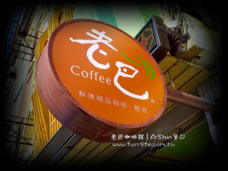 大里咖啡館|老巴咖啡館~大馬路旁的隱藏版咖啡廳!