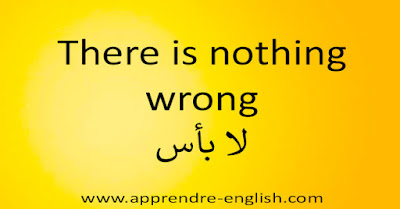 There is nothing wrong لا بأس