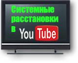 Видео системные расстановки