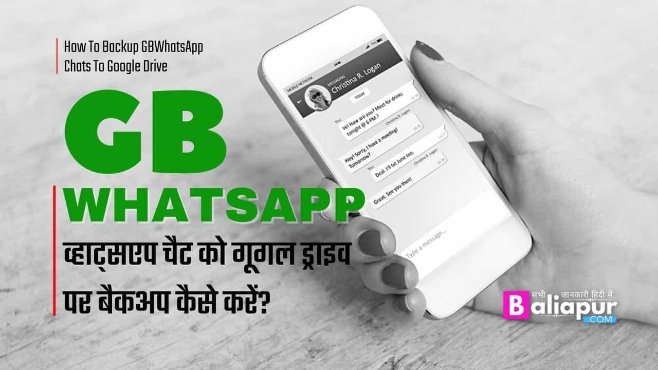व्हाट्सएप चैट को गूगल ड्राइव पर बैकअप कैसे करें || Backup GBWhatsApp Chats To Google Drive