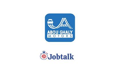 Abou Ghaly Motors Careers وظائف ابوغالي للسيارات