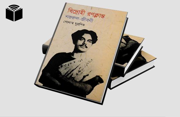 বিদ্রোহী রণক্লান্ত নজরুল-জীবনী গোলাম মুরশিদ