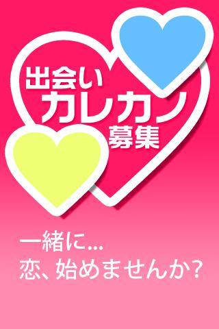 彼と彼女を繋ぐ出会系アプリ❤恋が始まるカレカノ探し掲示板|玩社交App免費|玩APPs