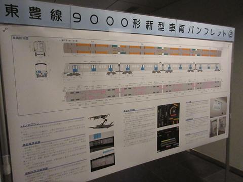 札幌市営交通EXPO 2015 その14