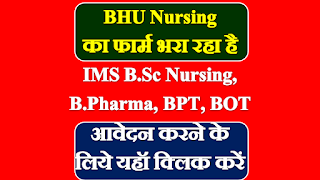 Bhu me Nursing ka online form