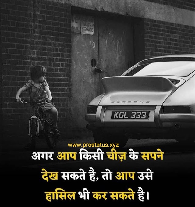 अगर आप किसी चीज़ के सपनेदेख सकते है | Motivational quotes for life in hindi 2021